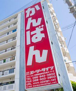 沖縄県浦添市にある看板製作業者エーツーサインとは?