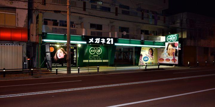 メガネ21様南風原店