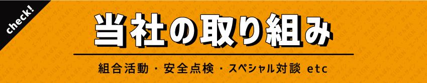 沖縄の看板業者 エーツーサインの取り組み