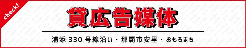 沖縄の貸広告媒体