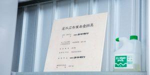 沖縄の看板製作はエーツーサイン!「屋外広告士」が対応します!