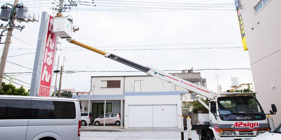 エーツーサインでは、沖縄県の条例に沿った看板製作、設置をおこなっています。