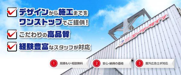 沖縄県内の看板製作はエーツーサイン